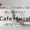 【ホーチミン】ここだけは行っておきたい、おしゃれカフェ! Café Marcel(カフェ マーセル)