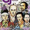 ゲームジャーナル 56号