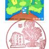 【風景印】国分寺本多郵便局(&国分寺市内郵便局2019.11.22押印局一覧)