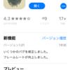 これから来る(かもしれない)アプリ!!「グッドアイランド」