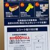 日清食品東京2020オリンピック沸騰直前応援キャンペーン 6/8〆