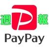 【長期積立】PayPayボーナス運用 週報 第30週目