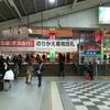 品川駅での乗り換えをまとめてみた(JRから京急へ)