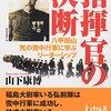 指揮官の決断 八甲田山死の雪中行軍に学ぶリーダーシップ