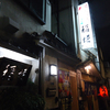 墨田区本所吾妻橋 もつ焼 稲垣で四軒目。記憶が欠如してます(汗)!