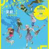 『ジャックジャンヌ-夏劇-』小説感想