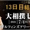 「大相撲七月場所」13日目の結果です。白鵬、照ノ富士が13連勝!最高点はえみこさんの10点。
