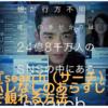 【映画】「search/サーチ」のネタバレなしのあらすじと無料で観れる方法!