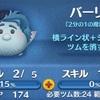 【LINEゲームツムツム】新ツム確率アップ スキル1バーリー