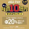 auPay、誰でも!毎週10億円!もらえるキャンペーン