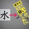 【ソルブラアート】本当の漢字の描き方教えます!!