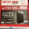無線LANの親機を買った。