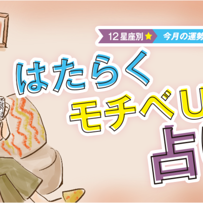 【12星座別はたらくモチベUP占い】9月1日(火)〜9月30日(水)の運勢