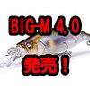 【Megabass】佐藤信治プロ監修のマグナムクランク「BIG-M 4.0」発売!