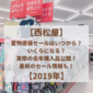 【西松屋】夏物底値セールはいつから?いくらになる?実際の去年の購入品も!【2019】