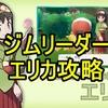 【ポケモンピカブイ】タマムシジム「エリカ」倒し方【ピカチュウ・イーブイ】