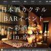 日本酒カクテルBARイベントの開催日時と場所がまた変更になったけど確定したよ!!!