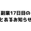 【副業17日目】お知らせ