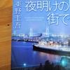 東野圭吾「夜明けの街で」のあらすじと感想