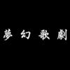 夢幻歌劇MV公開 仕事の早いスタッフは有能なのか社畜なのか() どちらにせよ尊敬する