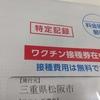 コロナワクチンの接種案内が届く 三重県松阪市