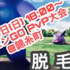 【ポケモンGO PvP】脱毛杯 開催報告
