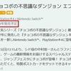 PS4/Switch『チョコボの不思議なダンジョン』今冬→2019年未定に発売延期