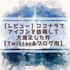 【レビュー】ココナラでアイコンを依頼して大満足した件【Twitter&ブログ用】