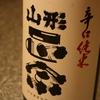 『山形正宗』日本酒の王道を目指す酒蔵。安心して飲める、定番の辛口純米酒です。