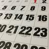 もらって嬉しい、カレンダーにまつわる話題です(^^)