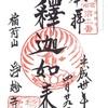 浄妙寺(鎌倉)の御朱印・鎌倉十三仏霊場第2番札所