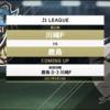 (44) JL22 川崎フロンターレ vs 鹿島アントラーズ