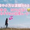 34w6d:妊娠中は涙腺ゆるい?【多分】90%泣くおススメの出産ムービー