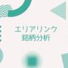 エリアリンク【8914】銘柄分析
