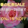 春の紅茶セール