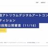 新宿アトリウムデジタルアートコンペティション 第2段階公開審査へ