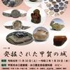【11/30〜2020/1/29、甲賀市】ロビー展「発掘された甲賀の城」開催