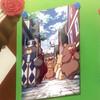 8月17日/今日見たアニメ