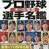 【2019プロ野球オール写真選手名鑑】読書 第11冊
