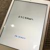 iPadが楽しすぎて。iPad初心者な私が最初に入れたアプリ4つ