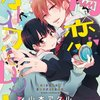 【BL漫画】偽×恋ボーイフレンドはとにかく可愛いの一言!表題作は女装男子×オタク少年