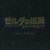 ゼルダの伝説・ブレスオブザワイルドのサウンドトラックの中で どのCDが最もレアなのか?