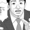 ドラゴン桜の原作漫画にに林修が出ていた!初耳学とコラボ!?いつやるか、今でしょ!
