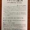 4/14(土)朝日カルチャーセンター 毎週語学の授業はまだちょっと、という方へ!イディッシュ語入門