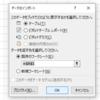 Interbase ODBCドライバインストール方法