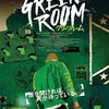 「グリーンルーム」を観た