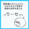 英検1級にチャレンジ! - Precept -