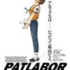 『機動警察パトレイバー the Movie』『クラッシャージョウ』 4DX