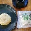 菊池メロン研究所 @横浜高島屋 ベーカリースクエアでも人気の青肉メロンパン