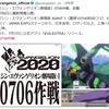 『シン・エヴァンゲリオン劇場版』冒頭映像2019年7月6日に世界同時公開決定!!